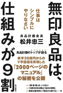 mujirushi_new_book_top-thumb-542x800-203133