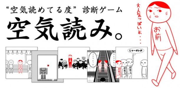 kuukiyomi1-611x300